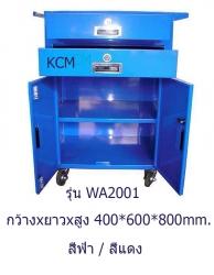 ตู้เก็บเครื่องมือช่าง WA2001