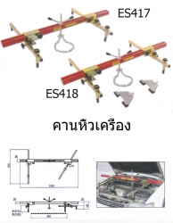 คานยกเครื่อง ES417- ES418