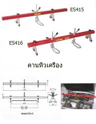 คานยกเครื่อง ES415- ES416