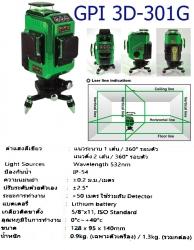 เครื่องมือวัด GPI 3D-301G