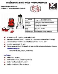 เครื่องมือวัด KAPRO 884Prolaser