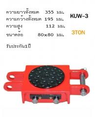 เต่าเคลื่อนย้าย3ตัน-KUW-3
