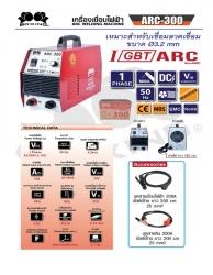 ตู้เชื่อม BOXING-ARC300