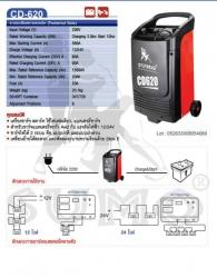 เครื่องชาร์จ CD-620