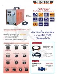 เครื่องเชื่อม Inverter-STICK300