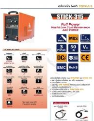 เครื่องเชื่อม Full Power-STICK315